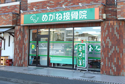坂戸市 若葉駅 めがね接骨院の外観写真