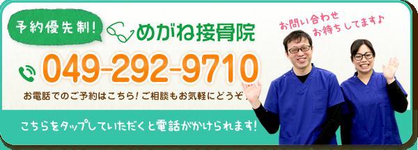坂戸市 若葉駅 めがね接骨院の電話番号:049-292-9710