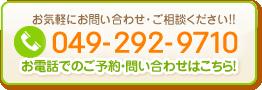 049-292-9710