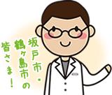 坂戸市・鶴ヶ島市の皆さま!