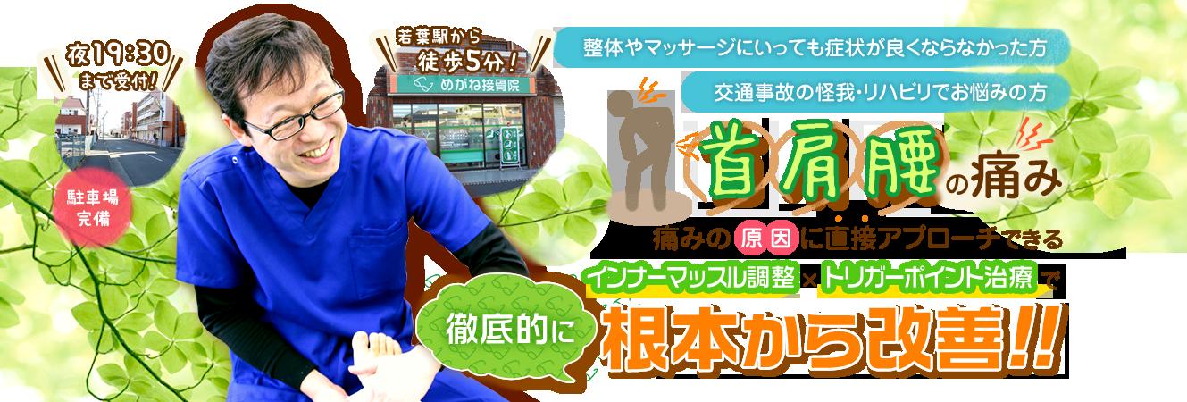坂戸市 若葉駅 めがね接骨院は、首・肩・腰の痛みをインナーマッスル調整×トリガーポイント治療で、徹底的に根本から改善!