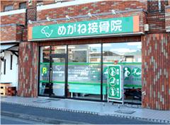 坂戸市 若葉駅 めがね接骨院:外観写真