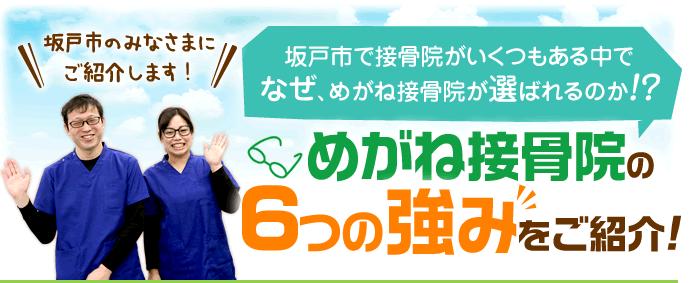 坂戸市 若葉駅 めがね接骨院の6つの強みをご紹介!