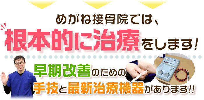 坂戸市 若葉駅 めがね接骨院では、根本的に治療します