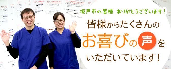 坂戸市 若葉駅の皆様ありがとうございます!お喜びの声をいただいています!