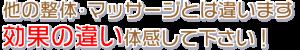 坂戸市めがね接骨院は他の整体・マッサージとは違います。