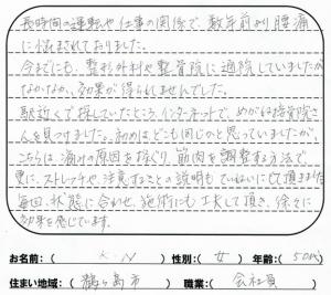 鶴ヶ島市 K.N様 50代 女性 腰痛